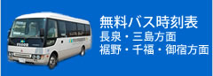 無料バス時刻表長泉・三島方面裾野・千福・御宿方面