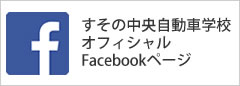 すその中央自動車学校オフィシャルFacebookページ