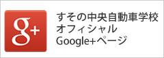 すその中央自動車学校オフィシャルGoogle+ページ
