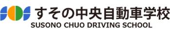 静岡県裾野市伊豆島田 通学も合宿もOKな自動車学校すその中央自動車学校(公式サイト)