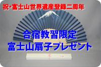 富士山扇子