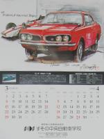 2015年カレンダー 3-4月