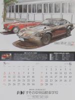2015年カレンダー 5-6月